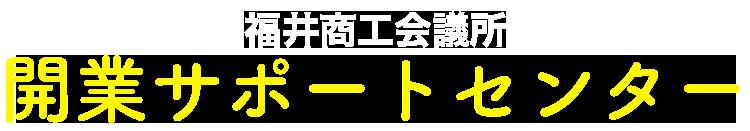 開業サポートセンター【福井商工会議所】